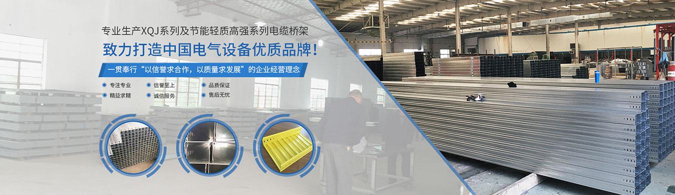 天津电缆桥架厂家品质保证售后无忧