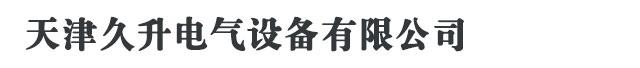 天津电缆桥架厂